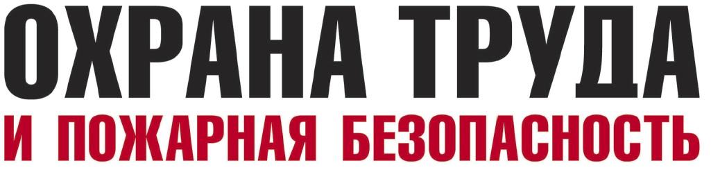 ОТиПБ лого